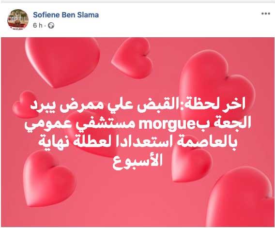 """<p style=""""text-align: justify;"""">L'avocat Soufiene Ben Slama a posté sur son compte Facebook, aujourd'hui, un statut dans lequel il indique q'un infirmier a été arrêté dans un hôpital publique de la capitale et pour cause? Il refroidissait son stock de bière à la morgue de l'établissement de santé, en prévision du week-end.</p> <p style=""""text-align: justify;"""">Plusieurs enquêtes ont été ouvertes après le décès de 14 nouveau-nés entre jeudi et vendredi, la semaine dernière, dans une maternité de de l'hôpital Rabta àTunis, a indiqué ce samedi le Ministère de la Santé.</p> <p style=""""text-align: justify;"""">Quatorze nouveau-nés ont perdu la vie, a précisé le Ministère dans un communiqué publié sur sa page Facebook.</p>"""
