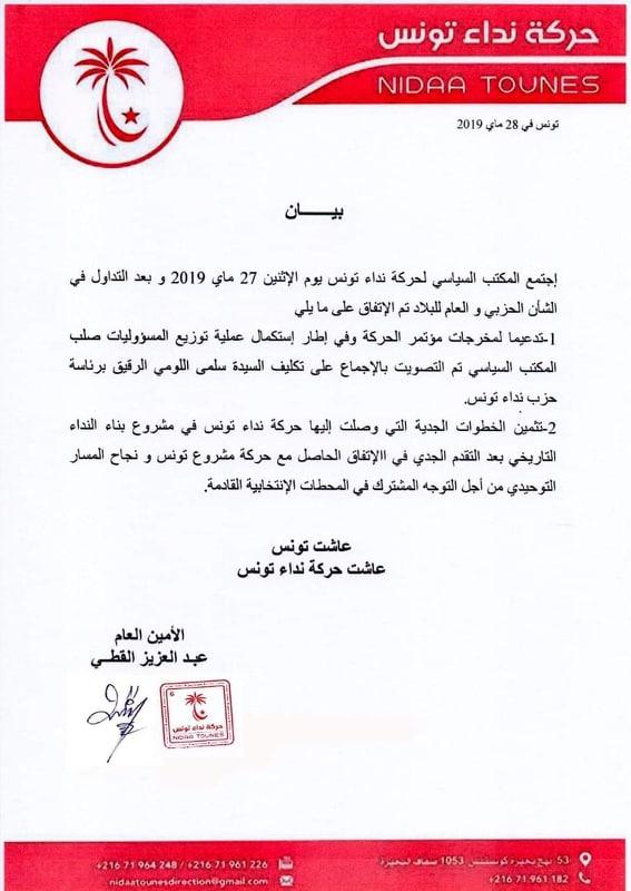 Officiel: Salma Elloumi nouvelle présidente du parti Nidaa Tounes
